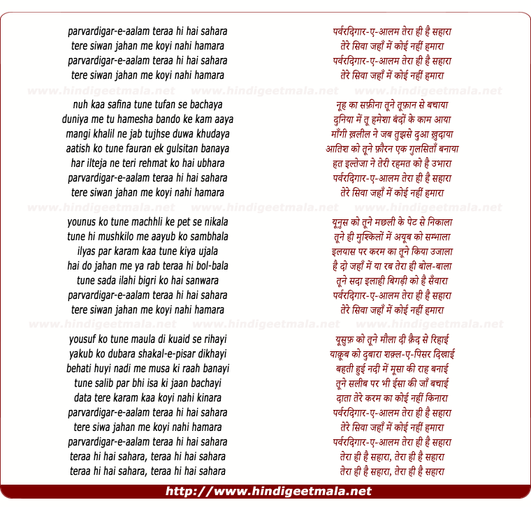 lyrics of song Parvardigare Aalam Teraa Hee Hai Sahara