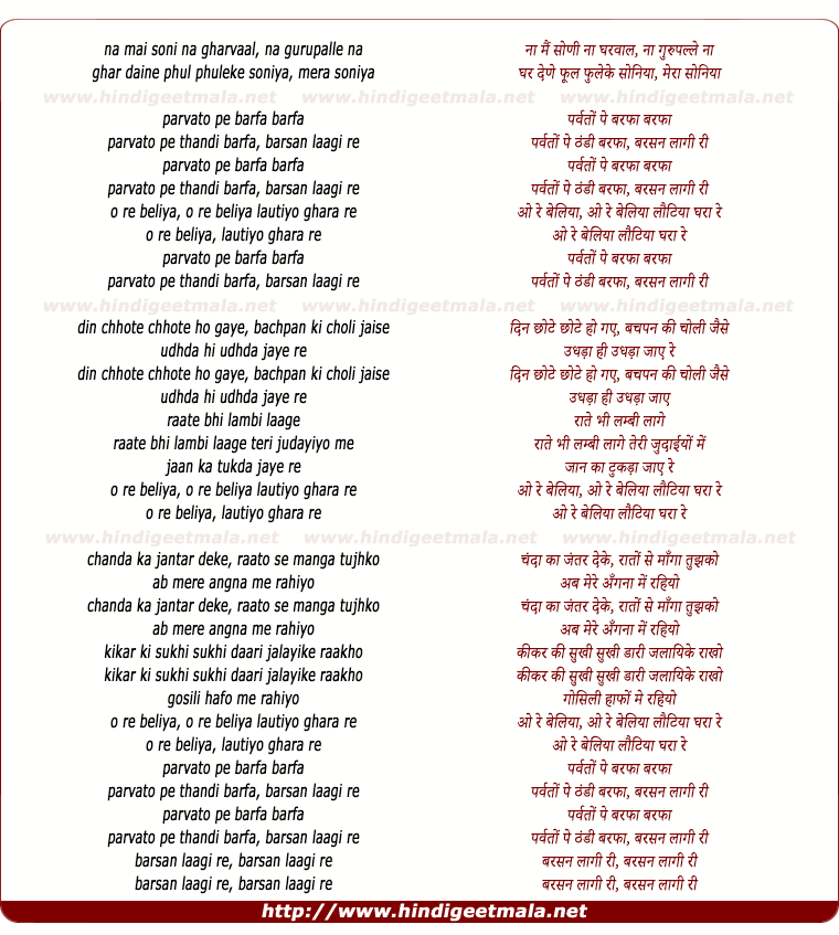 lyrics of song Parvatoh Pe Barfan Barfan