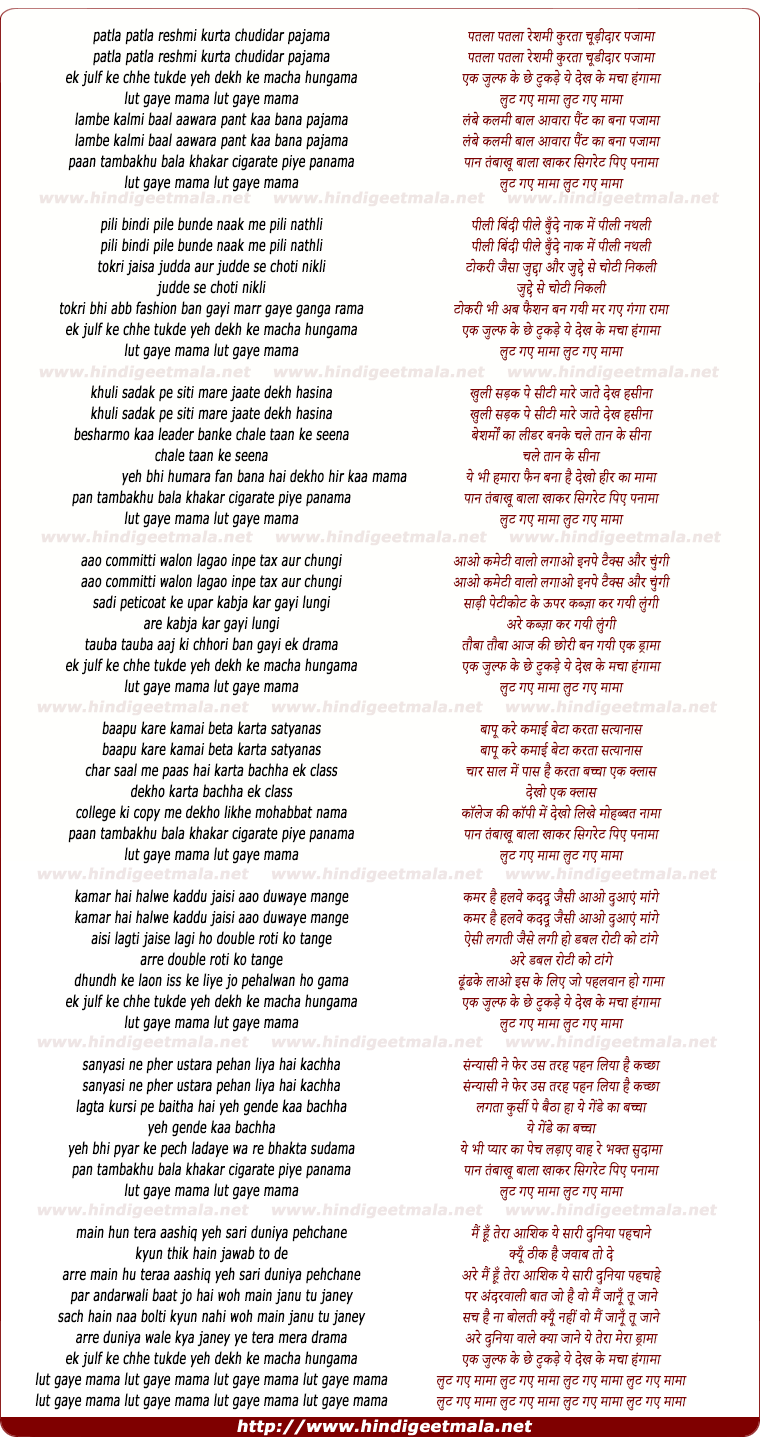 lyrics of song Patla Patla Reshamee Kurta