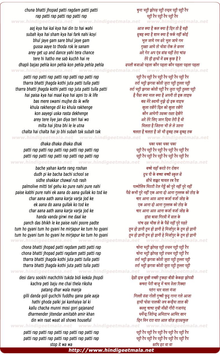 lyrics of song Pattee Rap