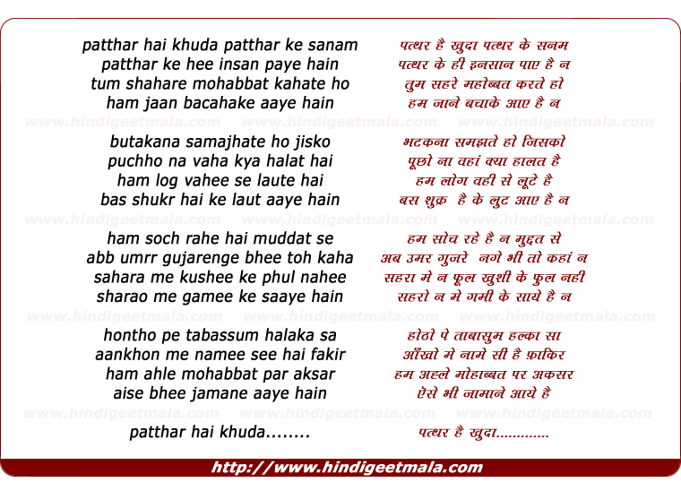 lyrics of song Patthar Hai Khuda Patthar Ke Sanam