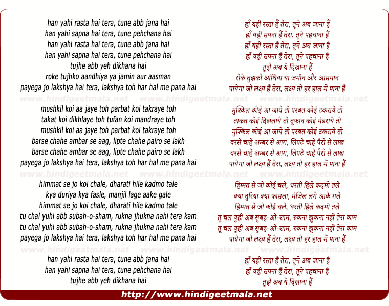 lyrics of song Payega Jo Lakshya Hai Teraa