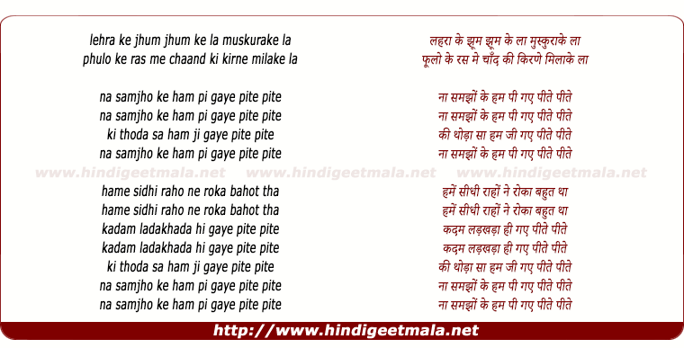 lyrics of song Pee Gaye Pite Pite