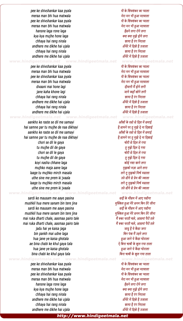 lyrics of song Pee Ke Shivashankar Kaa Pyala