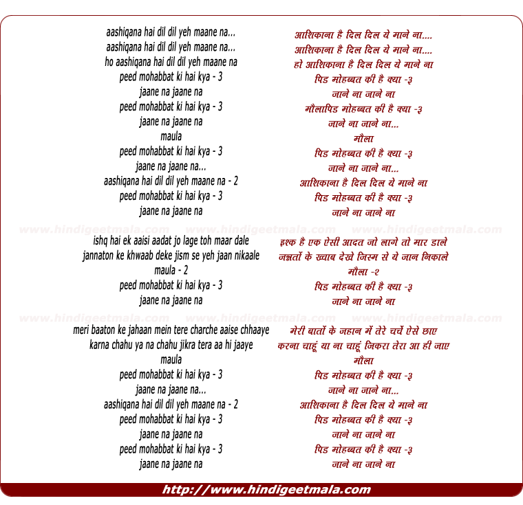 lyrics of song Peed Mohabbat Ki Hai Kya