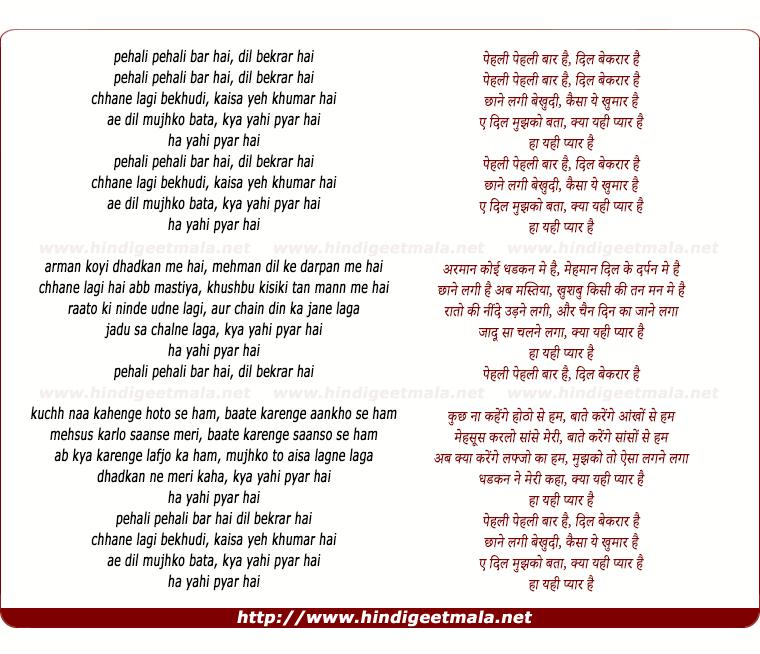 lyrics of song Pehali Pehali Bar Hai