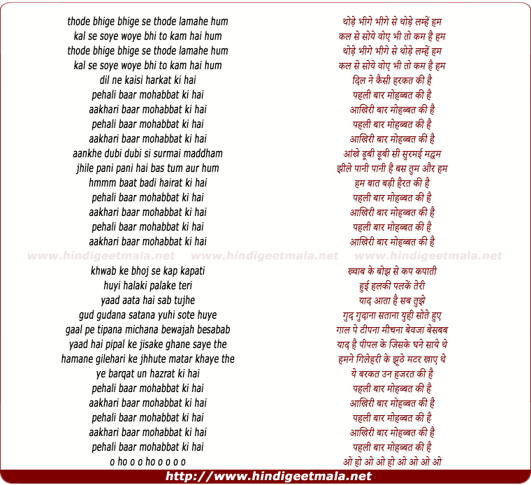 lyrics of song Pehali Baar Mohabbat Ki Hai