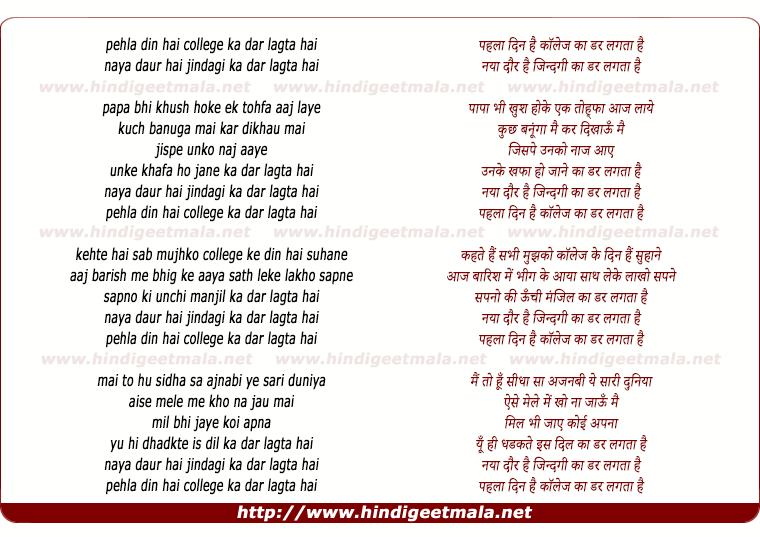 lyrics of song Pehla Din Hai College Kaa