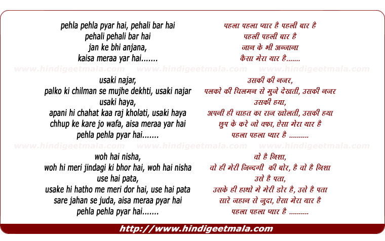 lyrics of song Pehla Pehla Pyar Hai