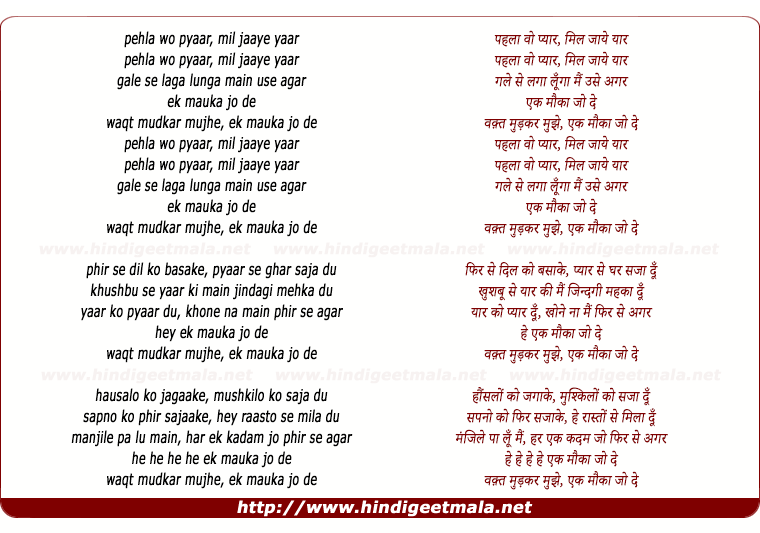 lyrics of song Pehla Woh Pyaar Mil Jaaye Yaar