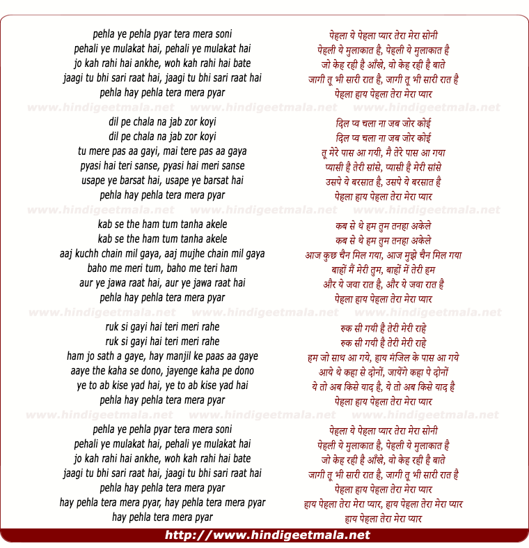 lyrics of song Pehla Yeh Pehla Pyaar Tera Mera Sonee
