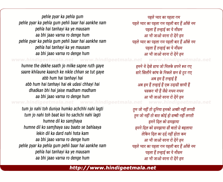 lyrics of song Pehle Pyar Ka Pehla Ghum