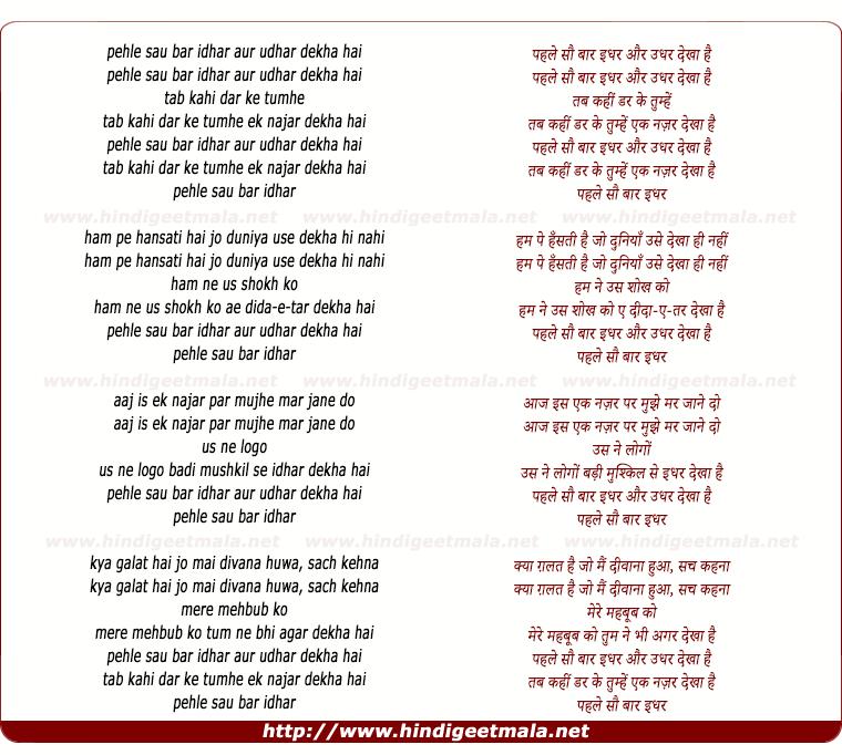 lyrics of song Pehle Sau Bar Idhar Aur Udhar Dekha Hai