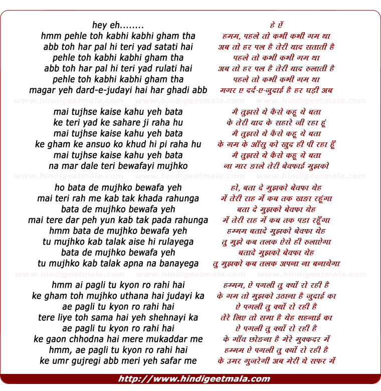 lyrics of song Pehle Toh Kabhee Kabhee Gham Tha