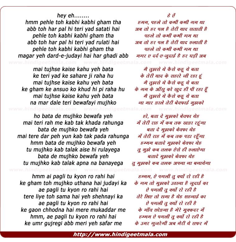 Ek Paas Hai Tu Babu Song Lyrics: हूं पहले तो कभी कभी ग़म था