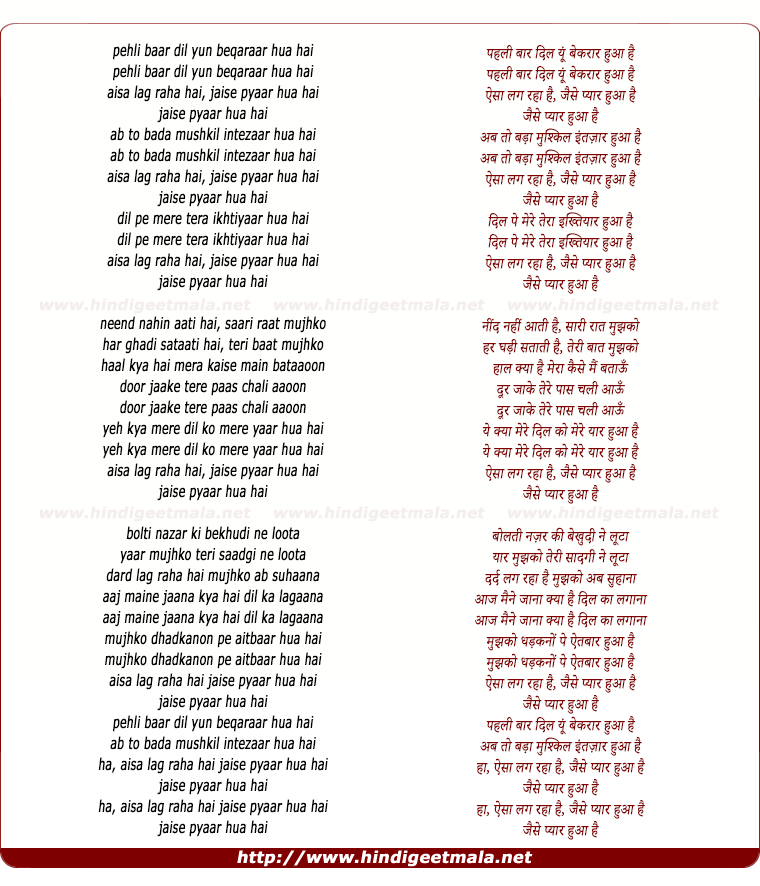 lyrics of song Pehli Baar Dil Yun