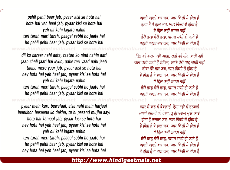 lyrics of song Pehli Pehli Baar Jab Pyar Kisi Se Hota Hai