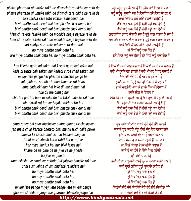 lyrics of song Phatte Phattenu Ghumake Rakh De