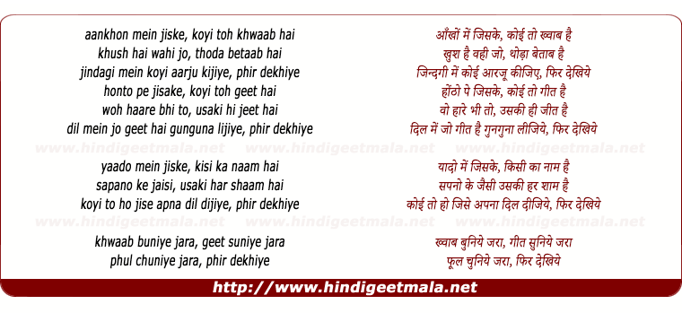 lyrics of song Phir Dekhiye