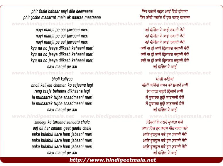 lyrics of song Phir Faasale Bahaar Aayi