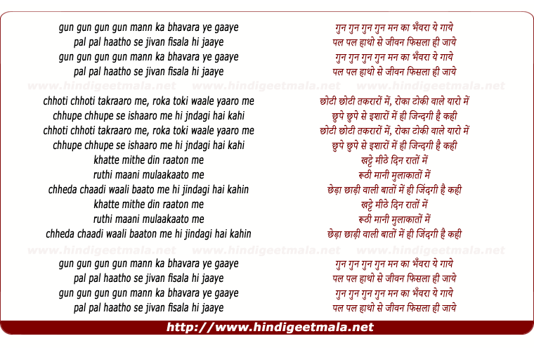 lyrics of song Phir Kabhi (Gun Gun Mann Ka)