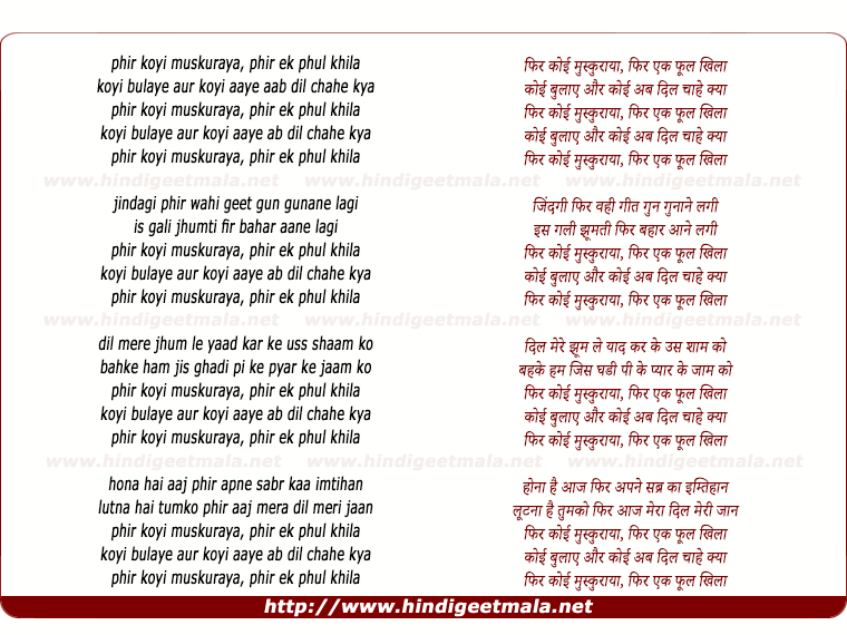 lyrics of song Phir Koyi Muskaraya