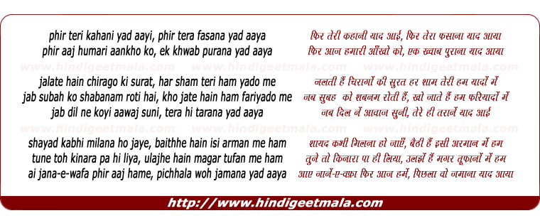 lyrics of song Phir Teree Kahanee Yad Aayee