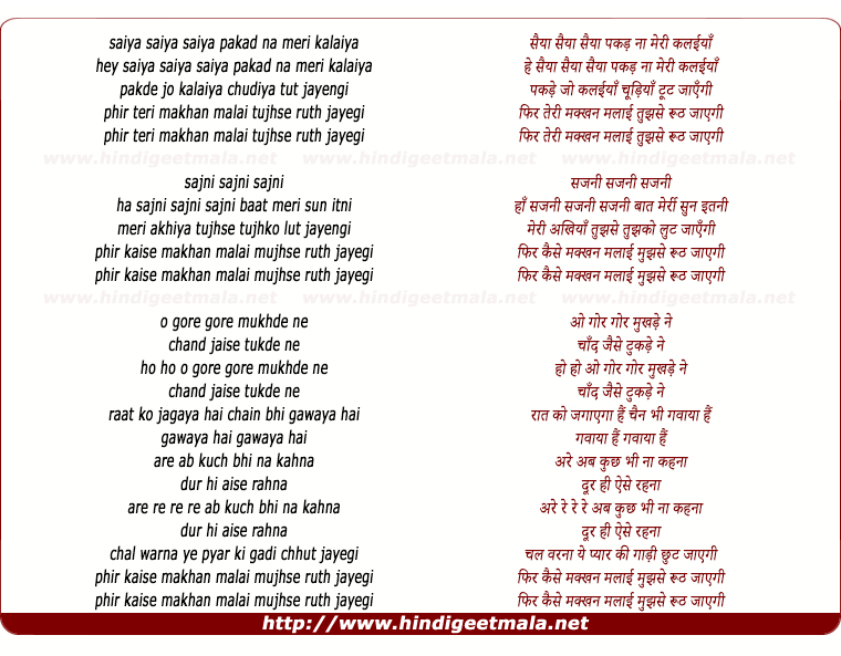 lyrics of song Phir Teri Maakkhan Mallaai Tujhse Ruth Jayegi