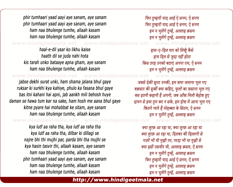 lyrics of song Phir Tumhaaree Yaad Aayee Aye Sanam