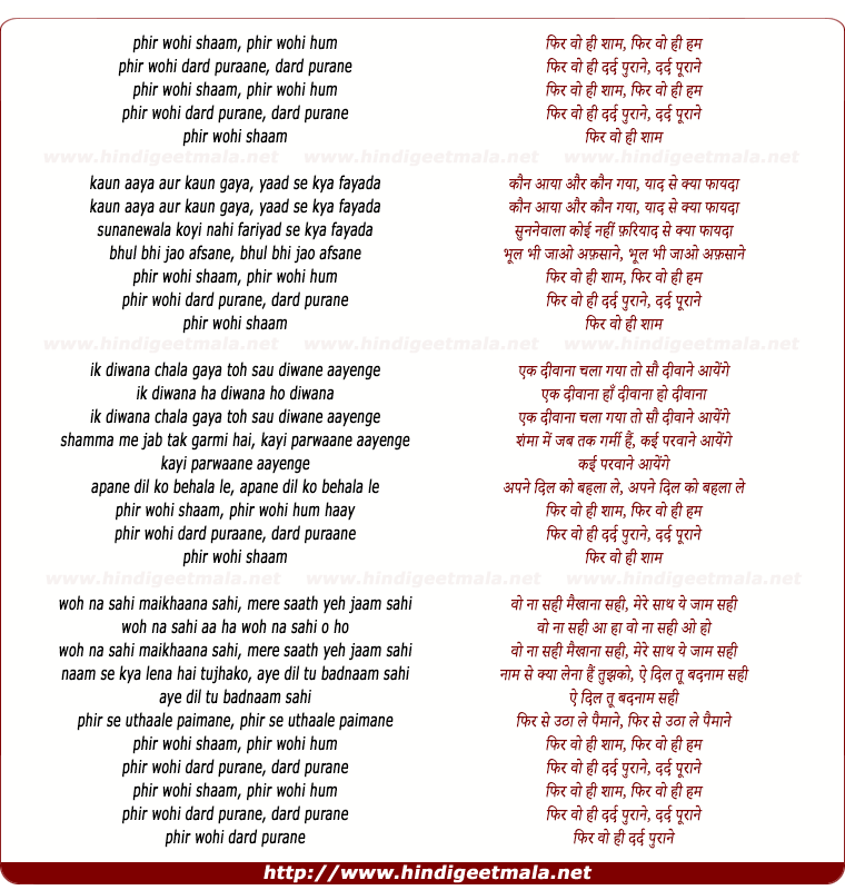 lyrics of song Phir Wohi Shaam