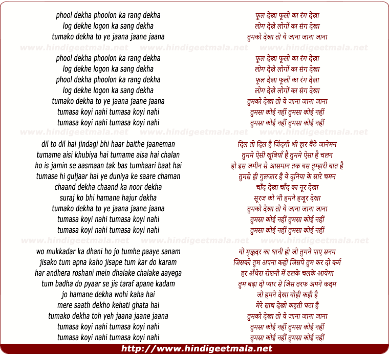 lyrics of song Phool Dekha Phoolon Ka Rang Dekha