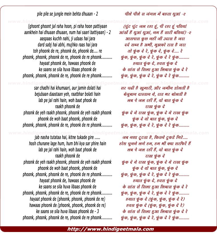lyrics of song Phoonk De Re Phoonk De Re Phoonk De Re