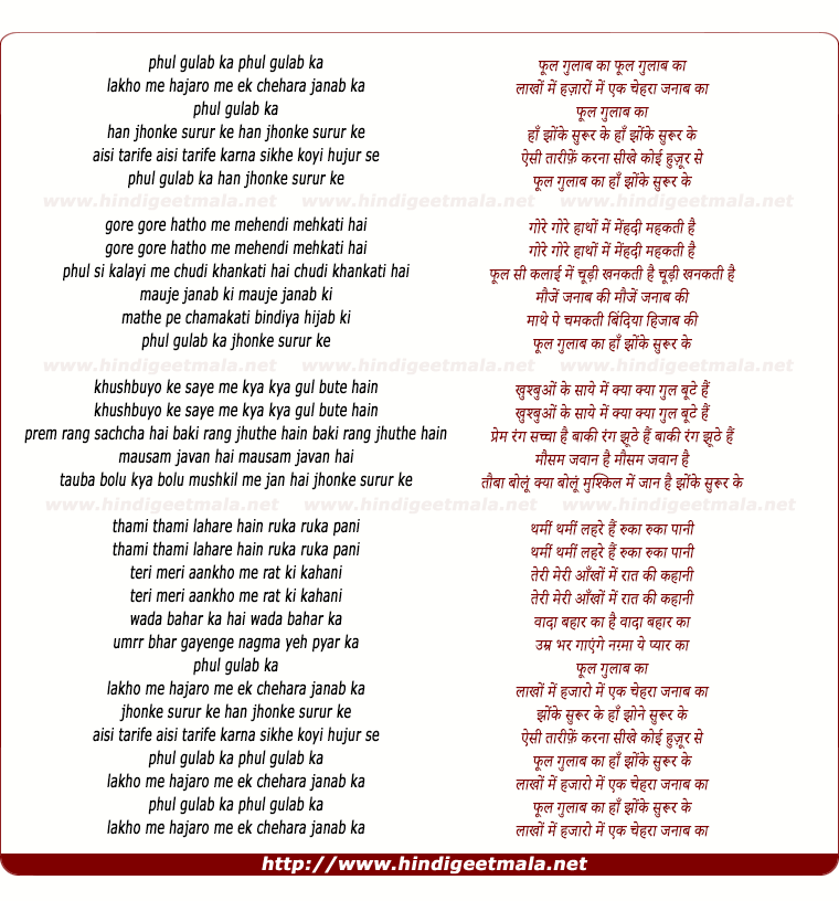 lyrics of song Phul Gulab Kaa