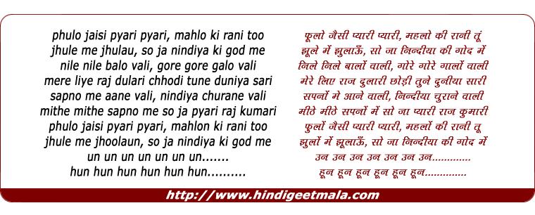 lyrics of song Phulo Jaisee Pyaree Pyaree