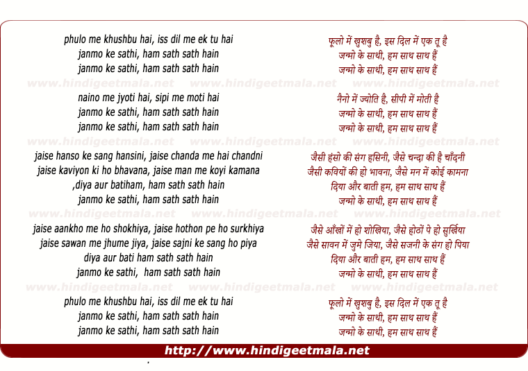 lyrics of song Phulo Me Khushbu Hai, Iss Dil Me Ek Too Hai