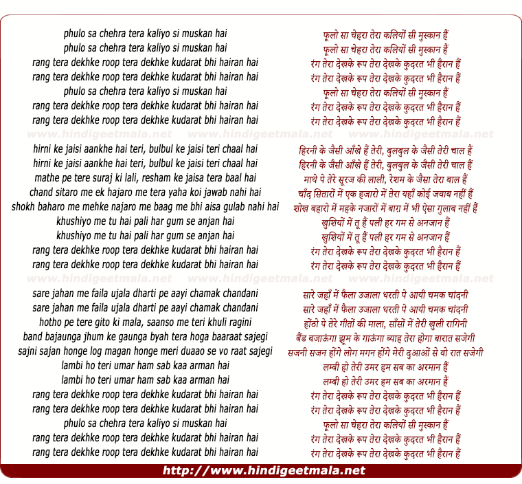 lyrics of song Phulo Sa Chehra Tera