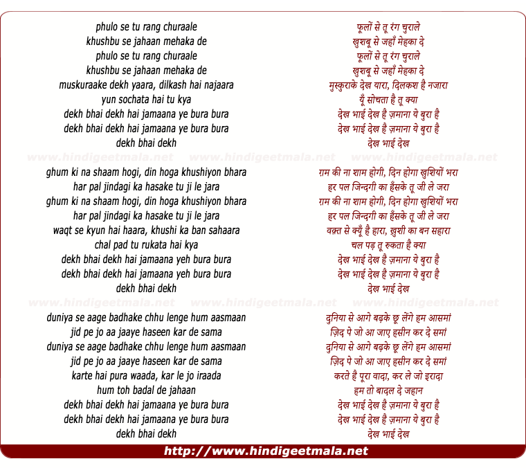 lyrics of song Phulon Se Tu Rang Churaale