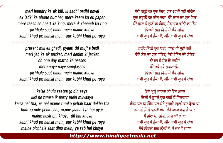 lyrics of song Pichhale Saat Dinon Mein Maine Khoya