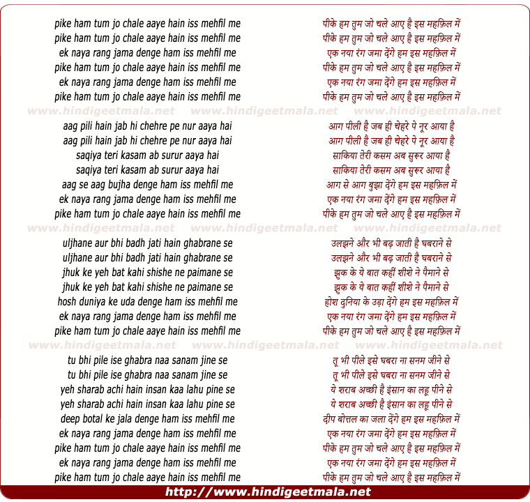 lyrics of song Pike Ham Tum Jo Chale Aaye Hain