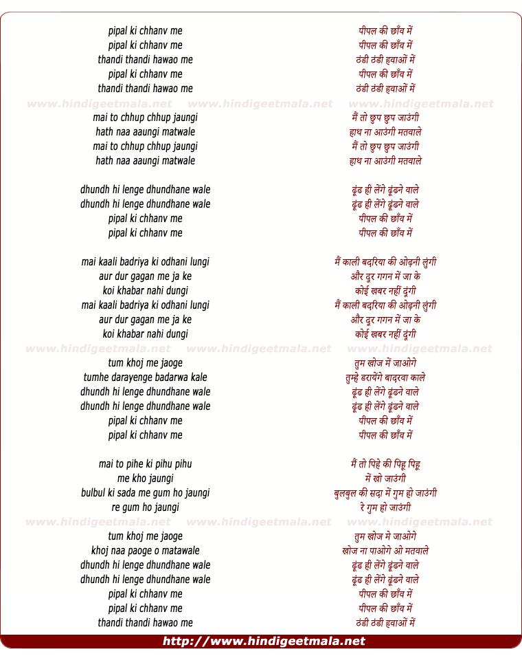 lyrics of song Pipal Kee Chhanv Me