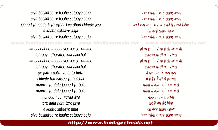 lyrics of song Piya Basantee Re Kaahe Sataaye Aaja