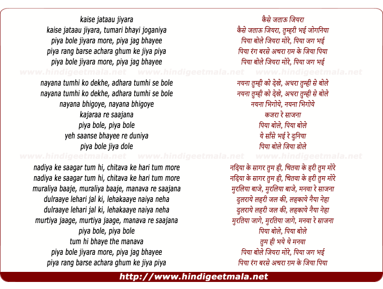 Rang barse song lyrics