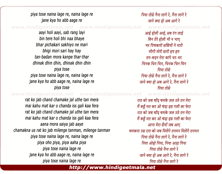 lyrics of song Piya Tose Naina Lage Re, Naina Lage Re