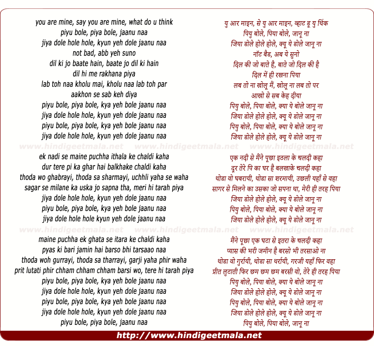 lyrics of song Piyu Bole Piya Bole Jaanu Na