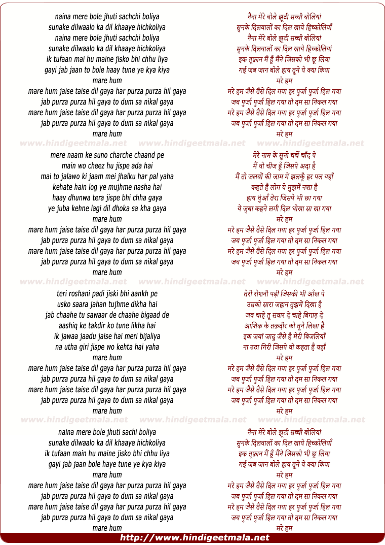lyrics of song Poorza Poorza Khil Gaya