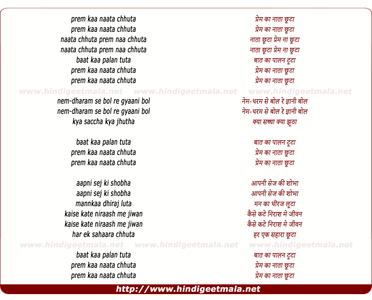lyrics of song Prem Ka Nata Chhuta