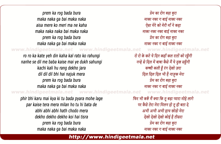 lyrics of song Prem Kaa Rog Bada Bura