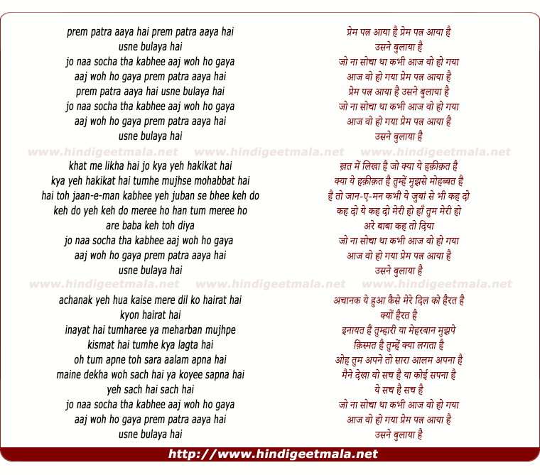 lyrics of song Prem Patra Aaya Hai Usne Bulaya Hai