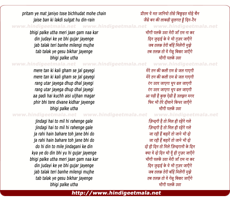 lyrics of song Bhigi Palke Utha