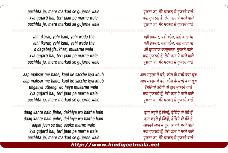 lyrics of song Puchhata Ja Mere Marakaj Se Gujarane Wale